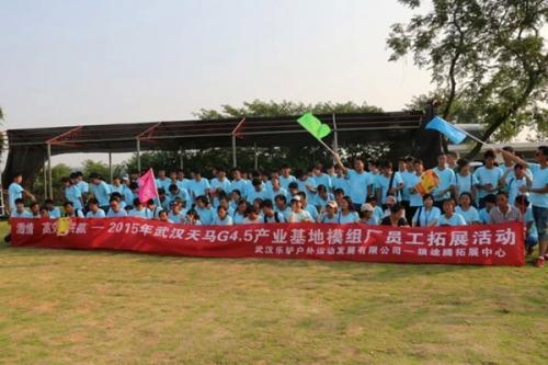 武汉天马G4.5产业基地模组厂员工拓展活动